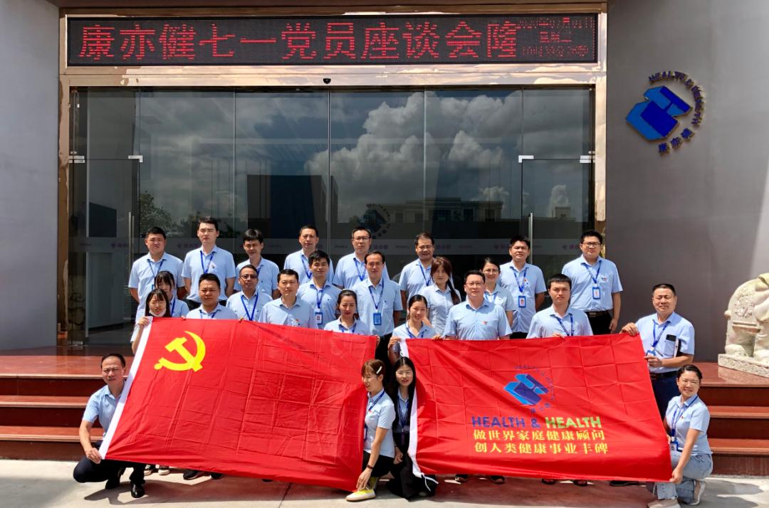 永远跟党走 实现健康中国梦!康亦健七一党员座谈会隆重举行!
